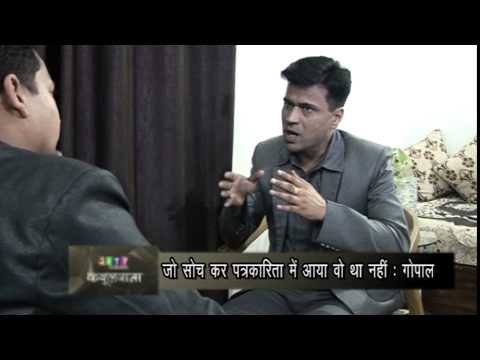 Gopal Sharma Special Investigation Team Head of Aam Aadmi Party AAP on City Channel Part 1