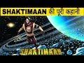 Shaktimaan Serial Originstory शक्तिमान की कहानी Brahmastra