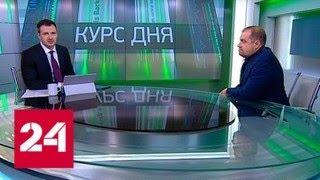 Экономика. Курс дня, 5 декабря 2017 года - Россия 24