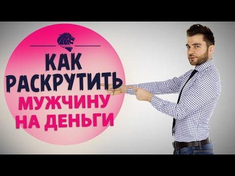 Как раскрутить мужчину на деньги и подарки 23.08.2017 Прямая линия Льва Вожеватова