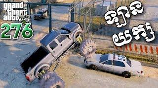 ឡានធំជាងគេបំផុតចូលកម្ទេចគុក - THE BIGGEST CAR - GTA 5 M.V.G.A Real Life Mode Ep276 Khmer|VPROGAME