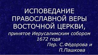 Исповедание Православной веры Иерусалимского собора 1672 года