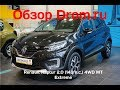 Renault Kaptur 2018 2 0 143 л с 4WD MT Extreme видеообзор mp3