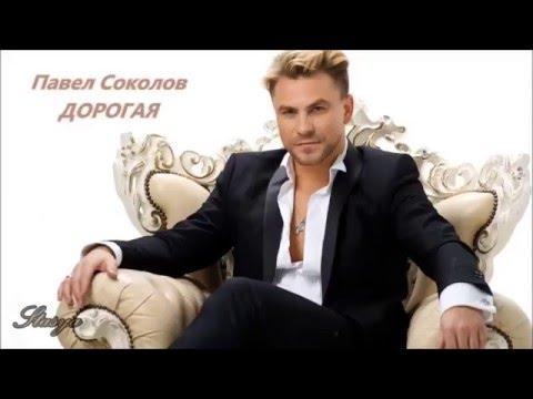 Павел Соколов   Дорогая