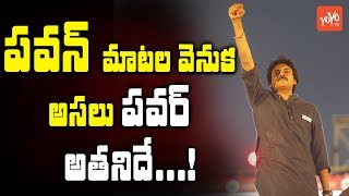 The Leader Behind Pawan Kalyan's Powerful Speech | Janasena