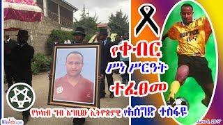 የኮከብ ግብ አግቢው ኢትዮጵያዊ የአሰግድ ተስፋዬ የቀብር ሥነ ሥርዓት ተፈፀመ Famous football player Asegid Tesfaye Funeral- VOA