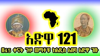 በ45 ቀናት ጉዞ ወጣቶቹ ከአዲስ አበባ አድዋ ገቡ The youths took them 45 days to travel from Addis Ababa to Adwa