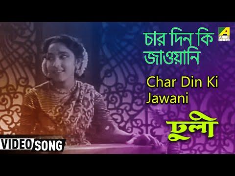 Bengali Film Song Chardin Ki Jawani... From The Movie Dhooli video