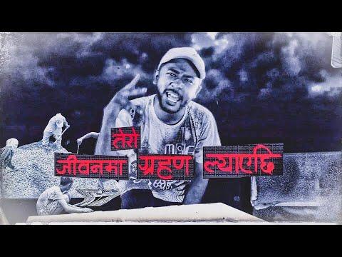 ALBATROSS feat. UNIQ POET | Kaha Janchau - Official Video