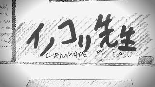【 Original PV 】【 A Teacher, Detained 】【 Inokori Sensei 】 【 イノコリ先生 】【 Rup 】