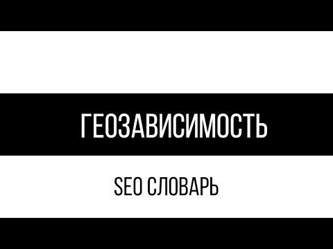 Геозависимость / SEO словарь