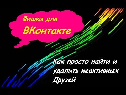 Фишки для ВКонтакте