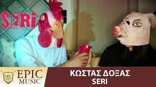 Κώστας Δόξας   Kostas Doksas - Seri - Official Music Video