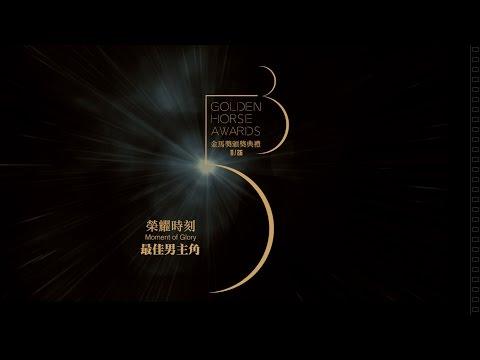 2016金馬影展 - 最佳男主角訪談影音