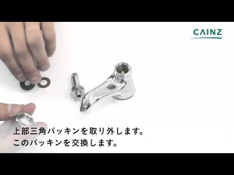 【カインズHOWTO】103 パッキン交換
