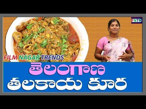 Telangana Talakaya Kura || Filmnagar Trends
