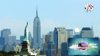 ونهو في امريكا ( نيويورك ) الجزء الاول