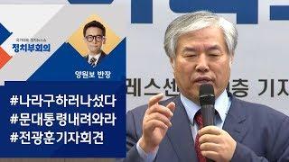 """[정치부회의] 전광훈, '문 대통령 하야' 거듭 주장…한국당엔 """"섭섭""""?"""