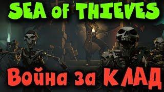 ВОЙНА с пиратами на море - Sea of Thieves Гадкие воры сокровищ