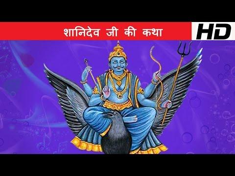 Sanidev Ji Ki Katha (Part-2) Rajasthani Shanidev Bhajan by Jagdish...