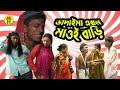 Vadaima Ekhon Maoi Bari - 100% Comedy | Full Video thumbnail