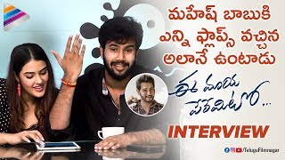 Rahul Vijay Hails Mahesh Babu | Ee Maya Peremito Movie Interview | Kavya Thapar | Mani Sharma