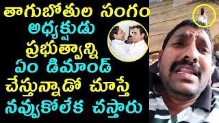 తాగుబోతుల సంగం అధ్యక్షుడు ప్రభుత్వాన్ని ఏం కోరుతున్నాడో చూస్తే నవ్వుకోలేక చస్తారు | Top Telugu Media