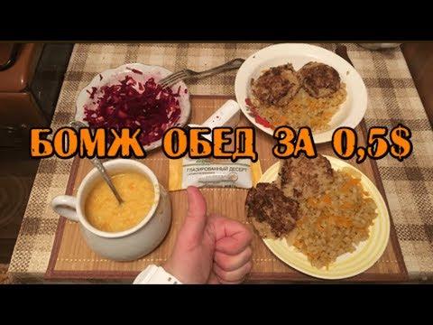 БОМЖ ОБЕД за 30 РУБЛЕЙ ЭКОНОМ ОБЕД САМЫЙ ДЕШЕВЫЙ В РОССИИ