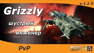 Grizzly - шустрый инженер в STAR CONFLICT.