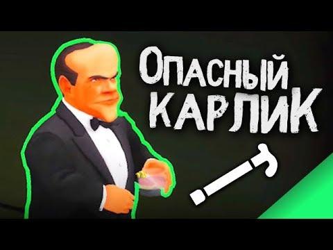 ОПАСНЫЙ КАРЛИК!