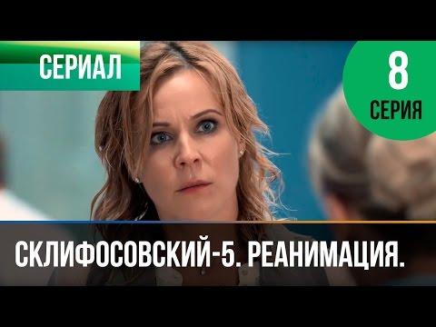 ▶️ Склифосовский Реанимация - 5 сезон 8 серия - Склиф - Мелодрама | Русские мелодрамы