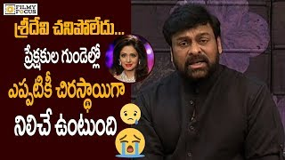Chiranjeevi Shares His Unforgettable Journey with Legendary Actress Sridevi