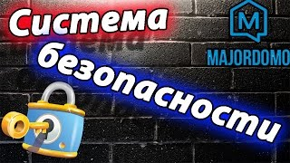 Система безопасности и система оповещения на базе умного дома MajorDoMo