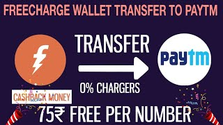 How To Transfer Freecharge Money To Paytm + ➡️75₹/- Per No.    Earn Free Money    75₹ Free Add Money