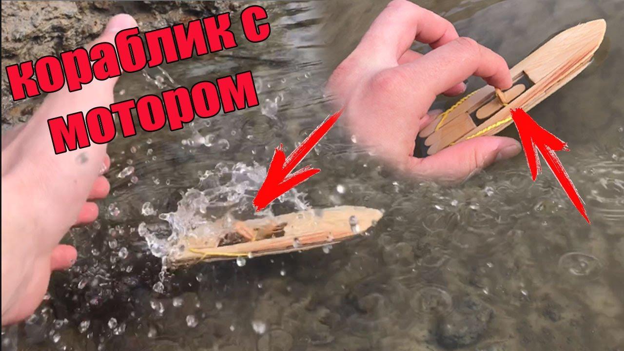 Как сделать своими руками игрушечную лодку с моторчиками 59