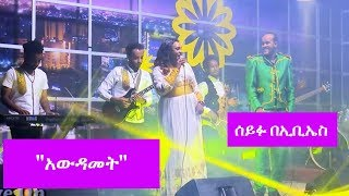 "Seifu on EBS: Kassahun & Konjit  - ""AWDAMET"" Live Performance"