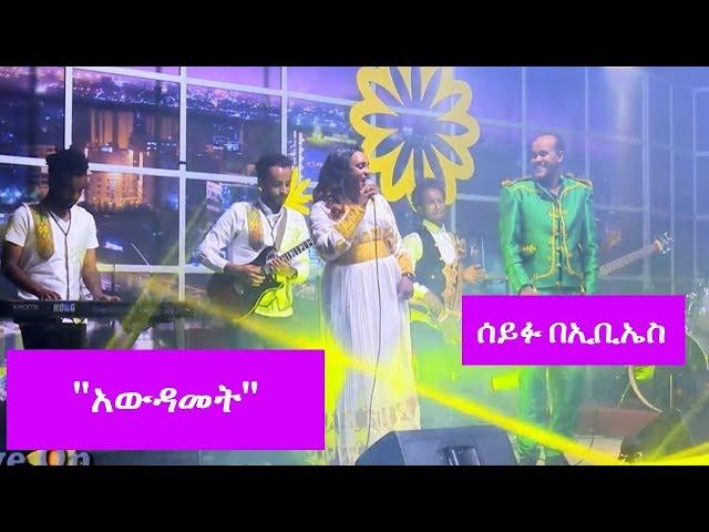 "Seifu on EBS: Kassahun & Konjit  - ""AWDAMET"" Live Performance"
