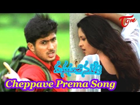 Manasantha Nuvve Songs | Cheppave Prema | Uday Kiran | Reema Sen