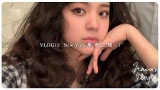 VLOG 12  New York 維密之旅-1
