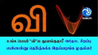 உங்க பெயர் 'வி'ல துவங்குதா? அதோட சிறப்பு என்னன்னு தெரிஞ்சுக்க இதப்படிங்க முதல்ல! - Tamil TV