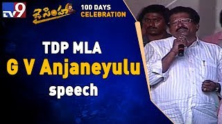 TDP MLA G V Anjaneyulu speech @ Balakrishna  Jai Simha  100 Days Celebrations || TV9