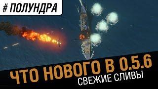 #Полундра - Нерфы и Апы в 0.5.6  [World of Warships]