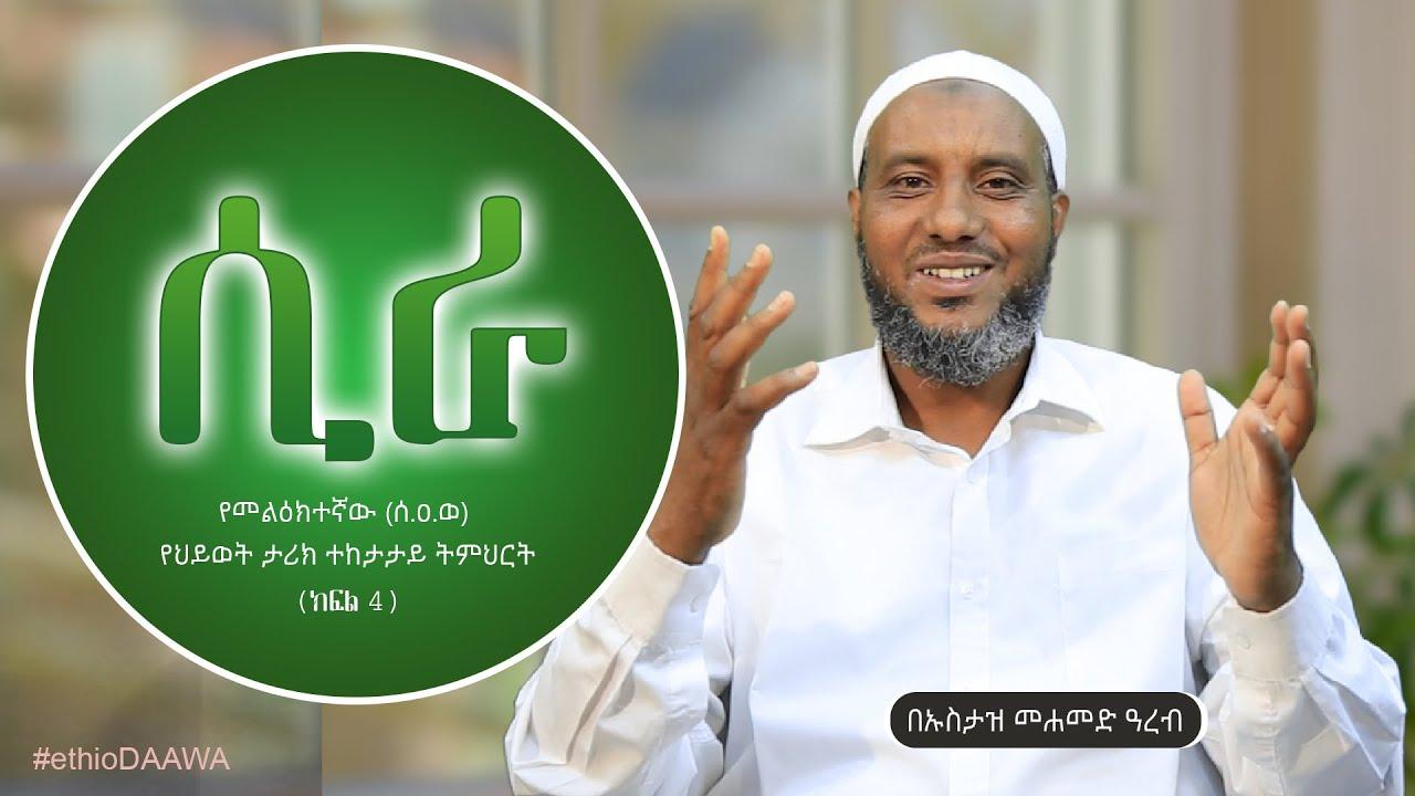 """""""ሲራ"""" (ክፍል 4)ᴴᴰ   by Ustaz Mohammed Arab   ethioDAAWA"""