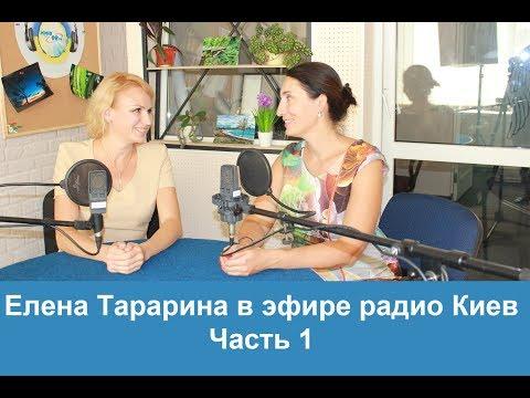 """Елена Тарарина в эфире радио Киев. Программа """"Простір позитиву"""". Часть 1"""