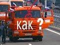 Крым Открытие моста Путину не пожали руку ? Порошенко и Дельфины патриоты