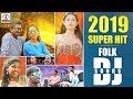 Super Hit DJ Songs Telugu 2019 | Back To Back DJ Video Songs | Folk DJ Songs | Lalitha Audio