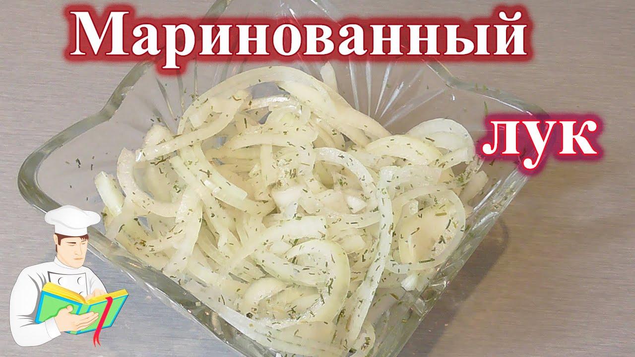 Лук маринованный для шашлыка рецепт пошагово