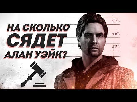 Алан Уэйк и Уголовный кодекс Российской Федерации | На сколько сядет Алан Уэйк?