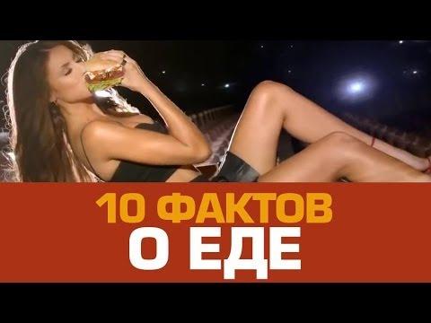10 неожиданных фактов о ЕДЕ