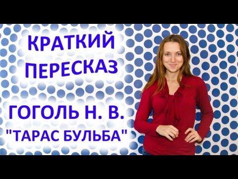 Пересказ Гоголь Н. В. «Тарас Бульба»